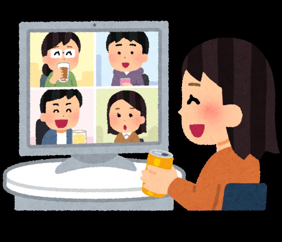 やり方 の 飲み ズーム 会 Zoom飲み会のやり方を徹底解説|飲み会で盛り上がるアプリも紹介