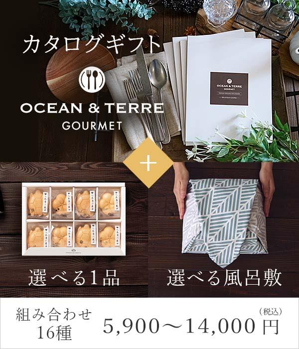 風呂敷包みで贈る オーシャンテールグルメ カタログギフトセット