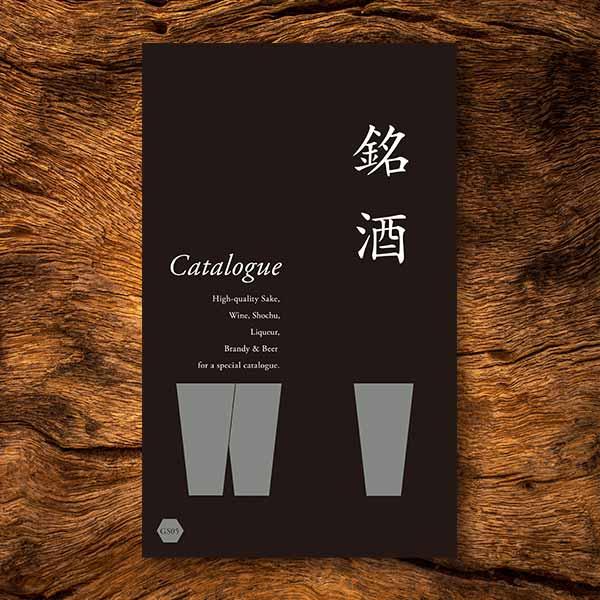 風呂敷包み カタログギフト 銘酒 21,400円コース
